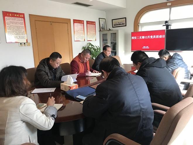 深安二支部开展12月党员活动日活动