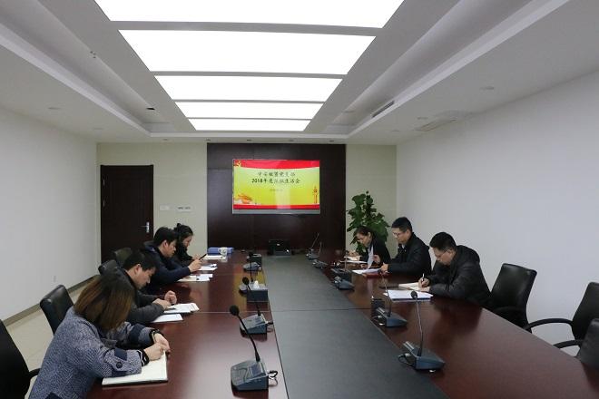 中安租赁公司党支部组织召开 2018年度组织生活会