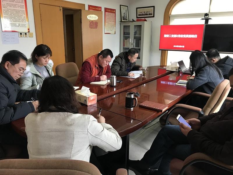 深安二支部开展2月党员活动日活动